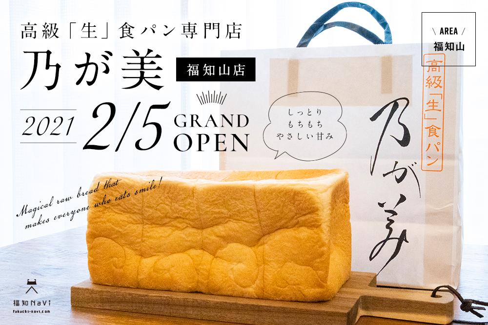 の が み 食パン 値段